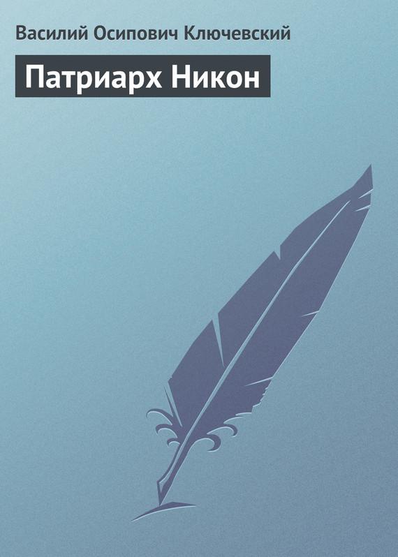 Василий Осипович Ключевский Патриарх Никон