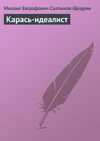 Салтыков-Щедрин, Михаил Евграфович  - Карась-идеалист
