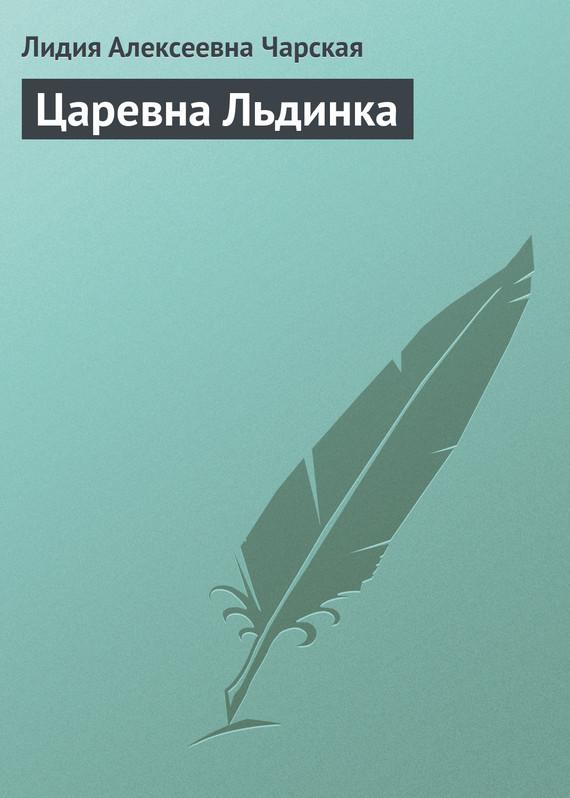 Лидия Чарская Царевна Льдинка чарская лидия алексеевна волшебная сказка повесть