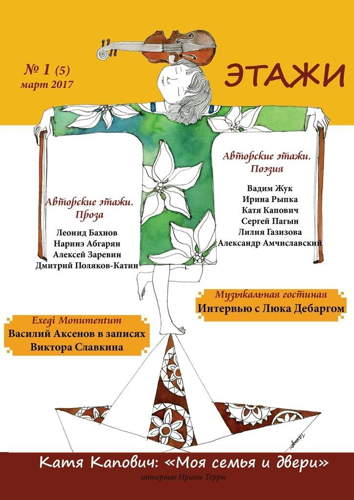 Коллектив авторов Этажи. №1(5) март2017
