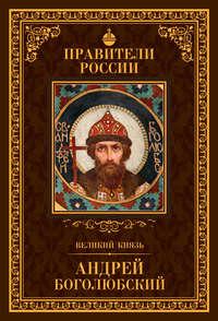 Елисеев, Глеб  - Великий князь Андрей Боголюбский