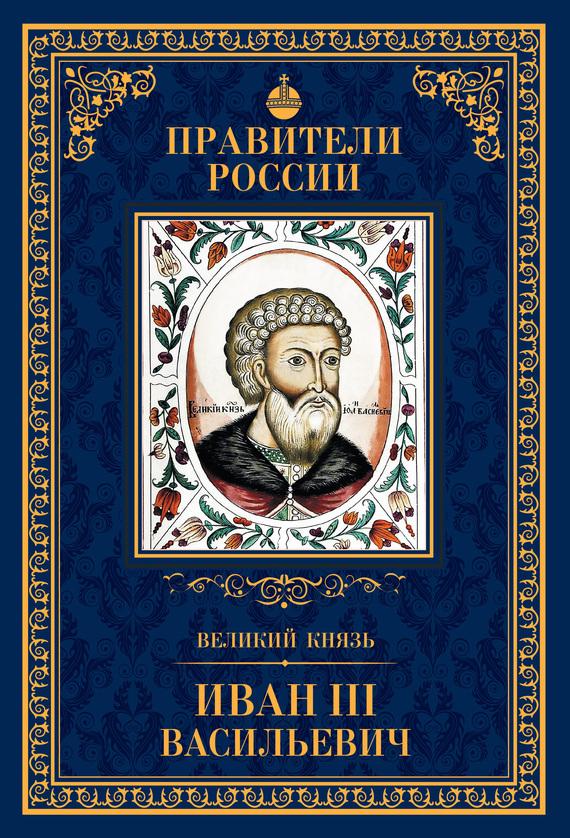 Александр Воробьев - Великий князь Иван III Васильевич