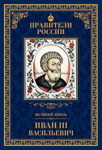 Воробьев, Александр  - Великий князь Иван III Васильевич