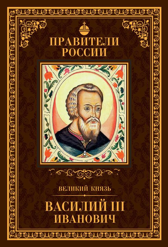 Сергей Полехов Великий князь Василий III Иванович