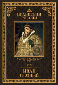 Лисейцев, Д. В.  - Царь Иван IV Грозный