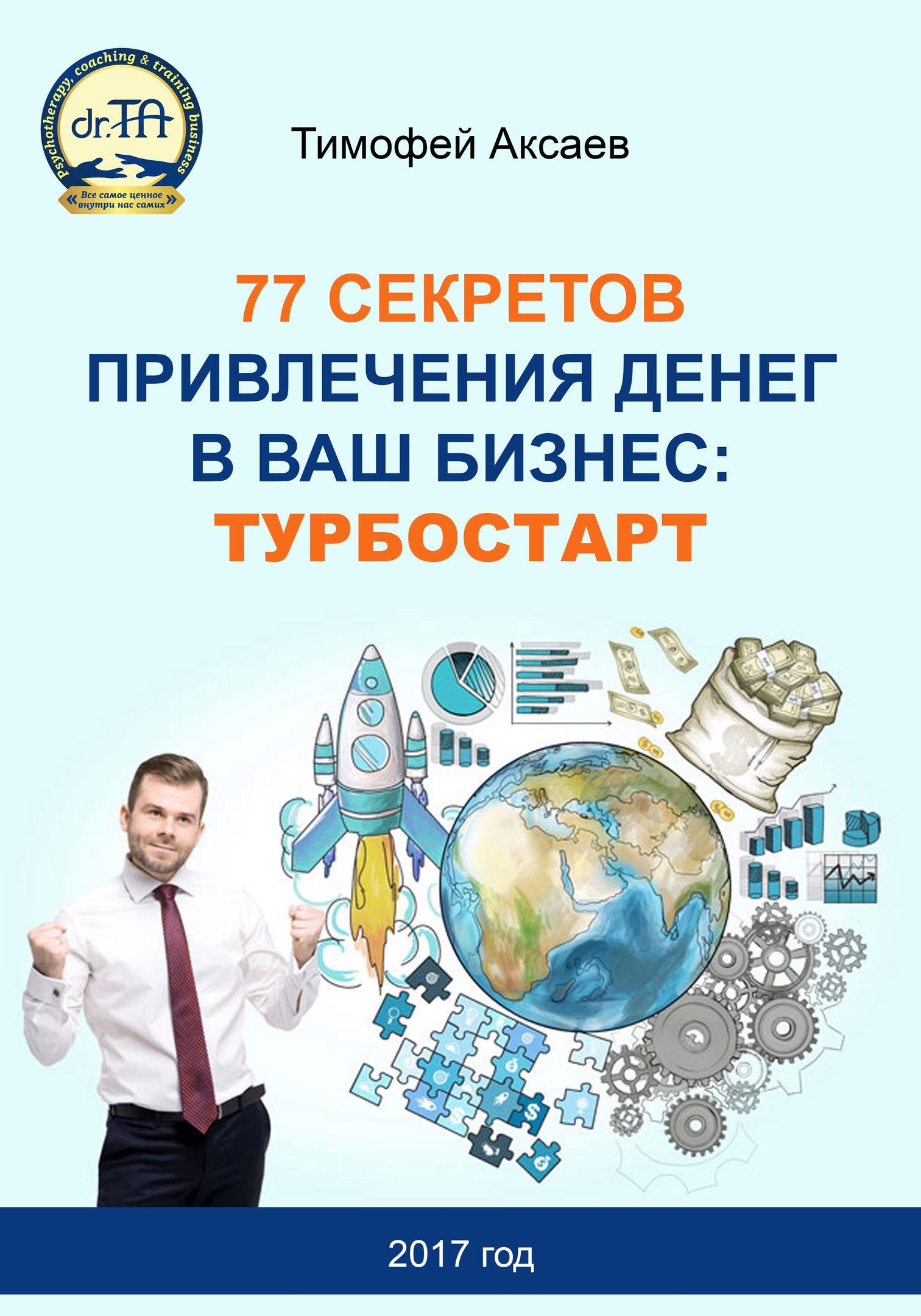 Тимофей Александрович Аксаев. 77 секретов привлечения денег в ваш бизнес. Турбостарт