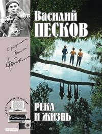 Песков, Василий  - Полное собрание сочинений. Том 10. Река и жизнь