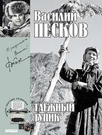 Песков, Василий  - Полное собрание сочинений. Том 14. Таежный тупик