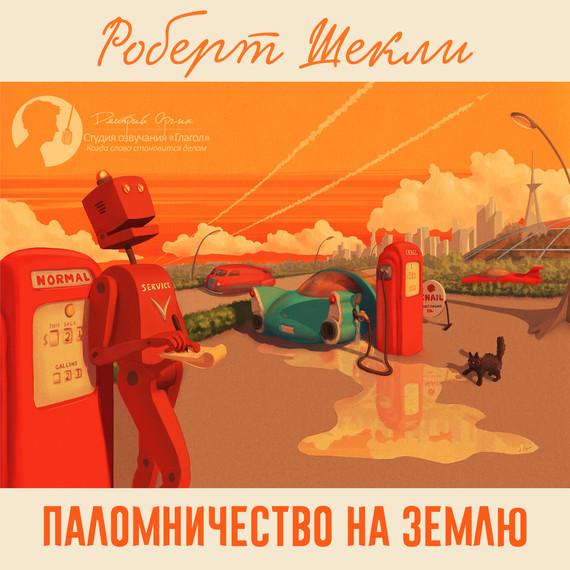 Роберт Шекли Паломничество на Землю (сборник)