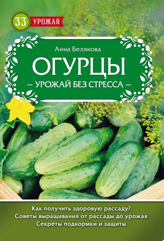 занимательное описание в книге Анна Белякова
