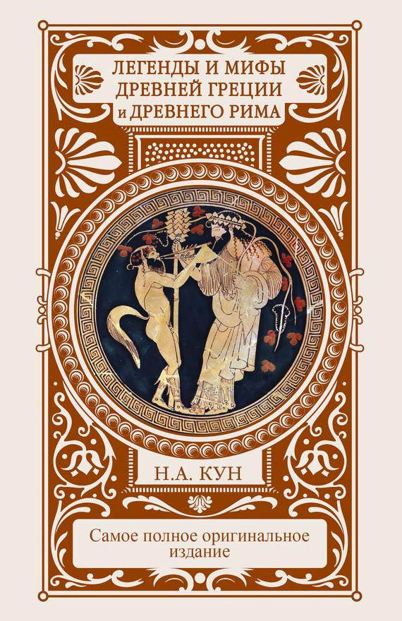 Николай Кун Легенды и мифы Древней Греции и Древнего Рима мифы древней греции и древнего рима
