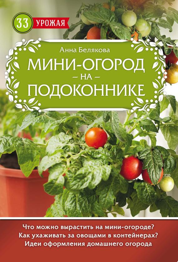 Анна Белякова Мини-огород на подоконнике