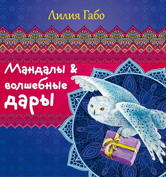 Лилия Габо Мандалы&волшебные дары казак н худ что мы видели в лесу альбом для раскрашивания