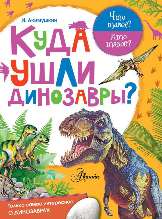 Игорь Акимушкин Куда ушли динозавры? игорь акимушкин приматы моря