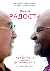 Абрамс, Дуглас  - Книга радости. Как быть счастливым в меняющемся мире