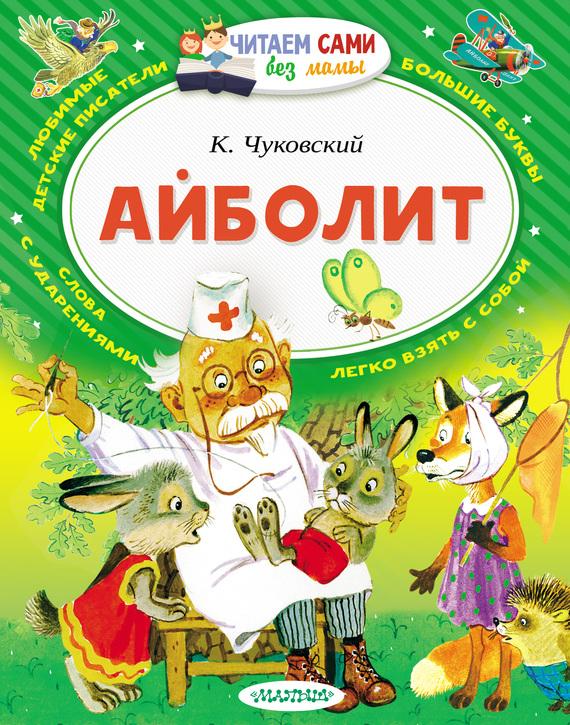 Обложка книги Доктор Айболит (сборник), автор Чуковский, Корней