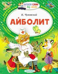 - Доктор Айболит (сборник)