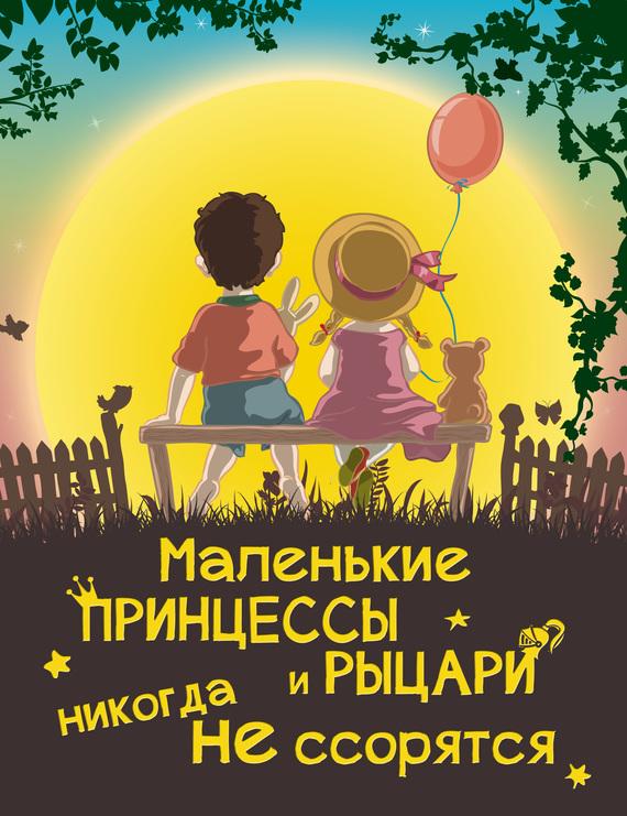 Обложка книги Маленькие принцессы и рыцари никогда не ссорятся, автор Людмила Доманская