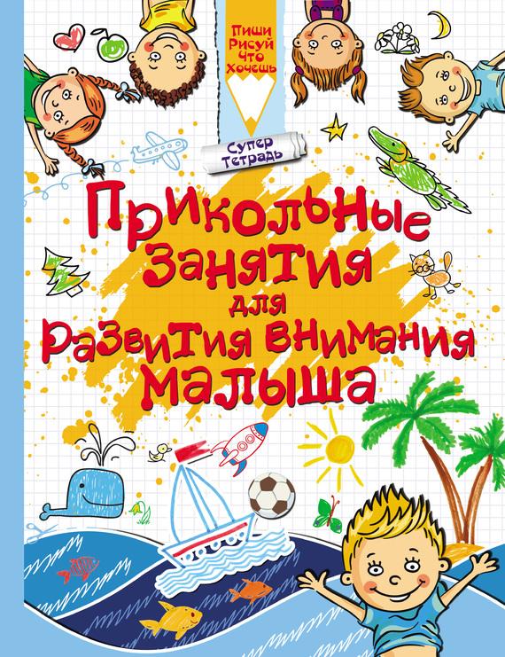 Л. В. Доманская Прикольные занятия для развития внимания малыша прикольные футболки