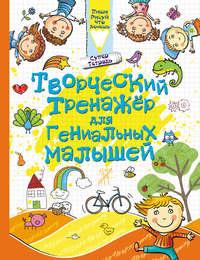 Людмила Доманская - Творческий тренажёр для гениальных малышей