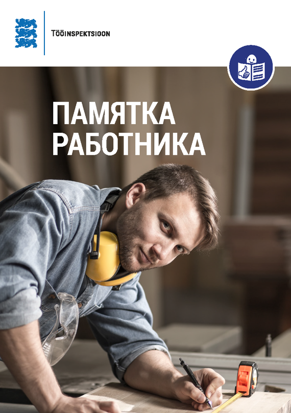 Памятка работника