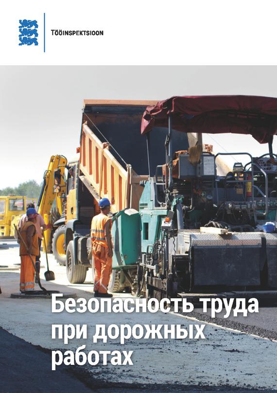 Безопасность труда при дорожных работах