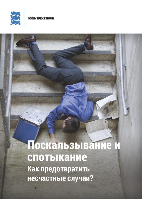 Скольжение и спотыкание: как предотвратить несчастные случаи