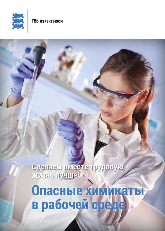 Опасные химикаты в рабочей среде