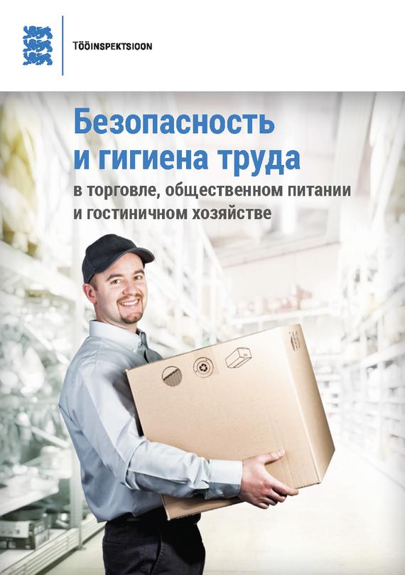 Безопасность и гигиена труда в торговле, общественном питании и гостиничном хозяйстве