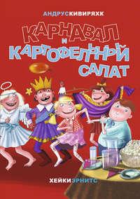 Андрус Кивиряхк - Карнавал и картофельный салат