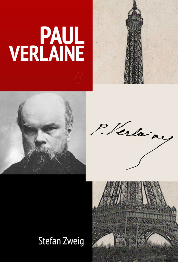 Стефан Цвейг Paul Verlaine 李嘉诚全传the biography of li ka shing collected edition