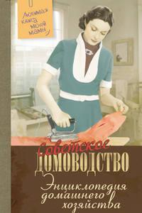 - Энциклопедия домашнего хозяйства