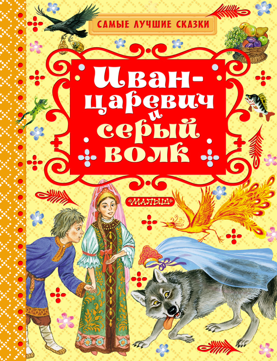 Отсутствует Иван-царевич и серый волк (сборник) скульптура иван царевич
