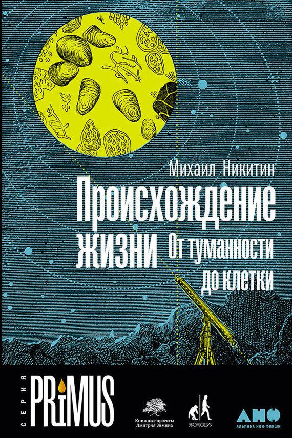 занимательное описание в книге Михаил Никитин