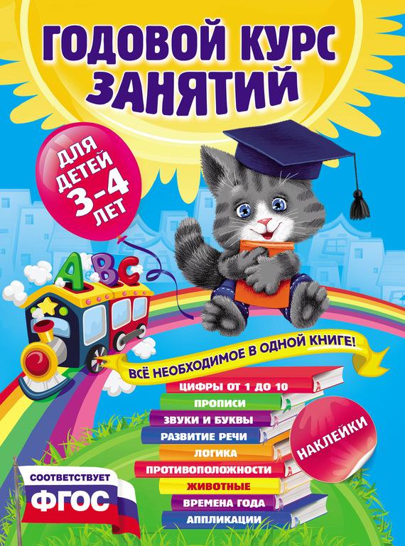 Таисия Мазаник Годовой курс занятий. Для детей 3–4 лет
