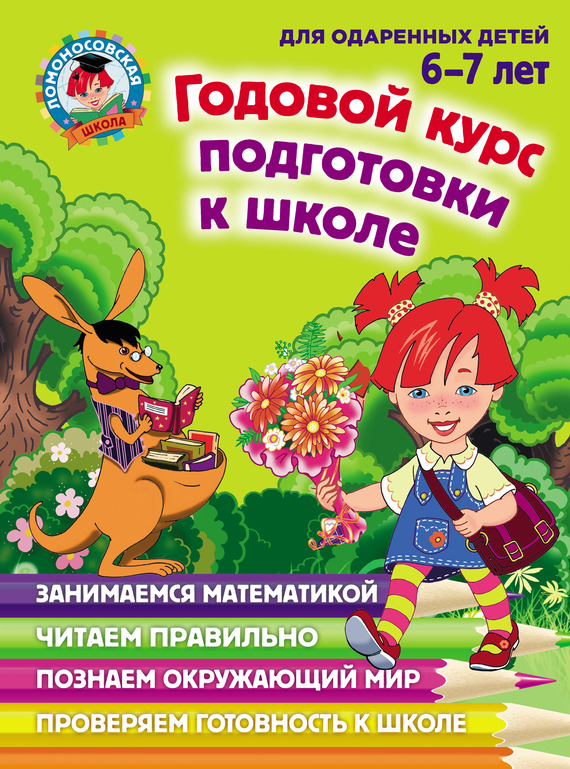Годовой курс подготовки к школе. Для детей 6–7 лет