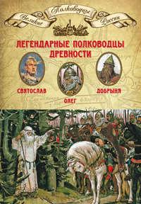 Отсутствует - Легендарные полководцы древности. Святослав, Олег, Добрыня
