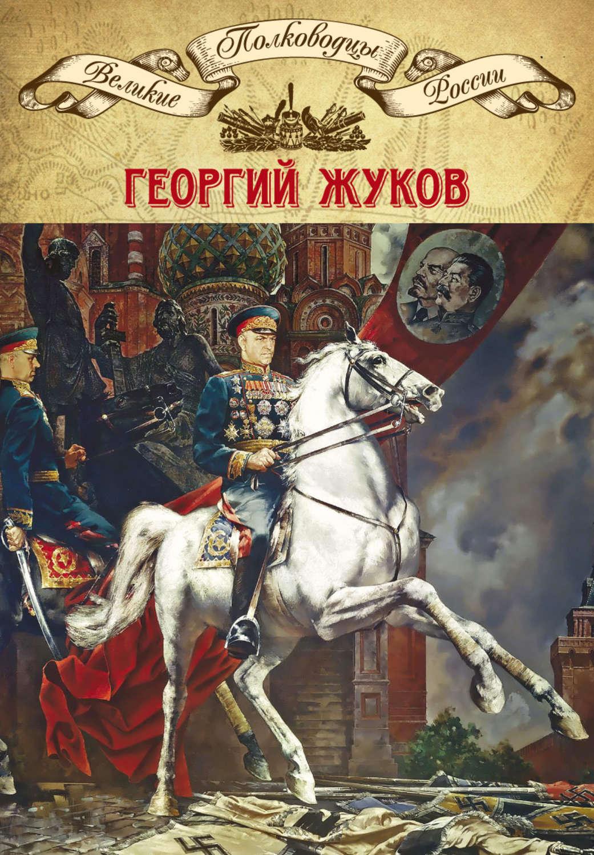 Георгий жуков мемуары скачать книгу pdf