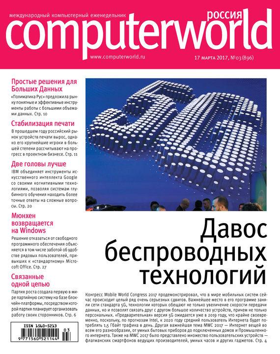 Журнал Computerworld Россия №03/2017