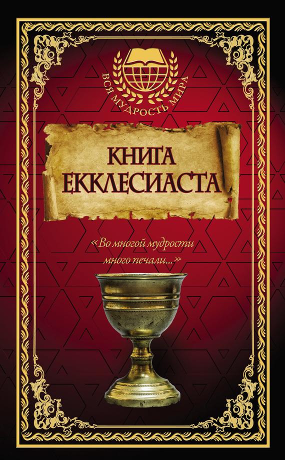 Скачать Книга Екклесиаста быстро