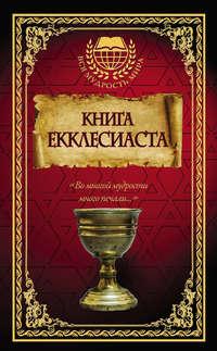 Сборник - Книга Екклесиаста