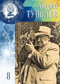 Нурмухаметова, Адель  - Андрей Туполев