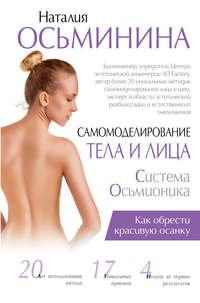 Осьминина, Наталия  - Самомоделирование тела и лица. Система Осьмионика. Как обрести красивую осанку