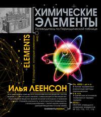 Банкрашков, Александр  - Химические элементы. Путеводитель по Периодической таблице