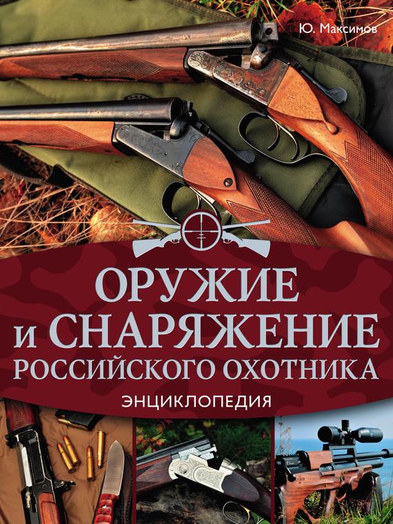 Оружие и снаряжение российского охотника. Энциклопедия изменяется быстро и настойчиво