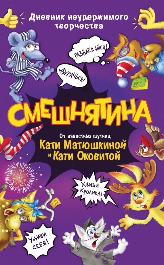 Катя Оковитая Смешнятина смешнятина дневник неудержимого творчества издательство аст
