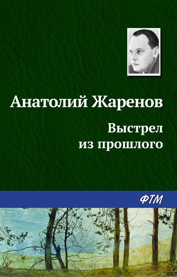 занимательное описание в книге Анатолий Жаренов
