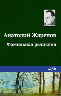 Жаренов, Анатолий  - Фамильная реликвия