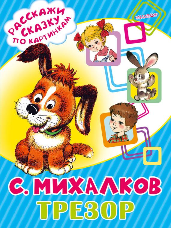 интригующее повествование в книге Сергей Михалков