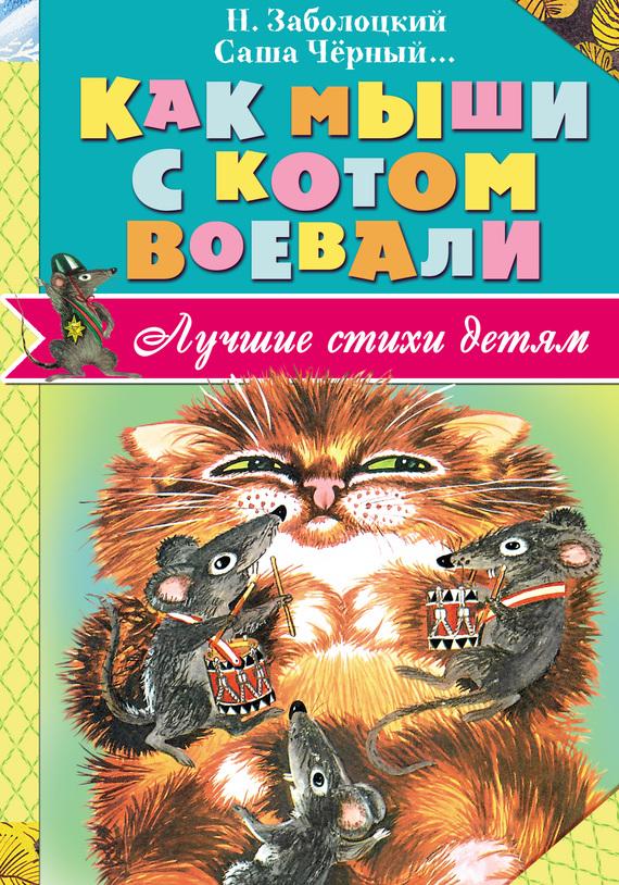 Николай Заболоцкий бесплатно